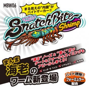 """MAGBITE SnatchBite SHRIMP 4"""""""